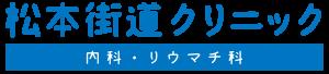 松本街道クリニック